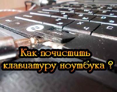 Чистка клавиатуры ноутбука