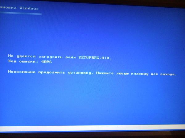 Ошибка при установке Windows XP