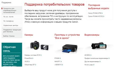 Официальный сайт Canon