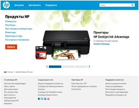 Главная страница официального сайта HP