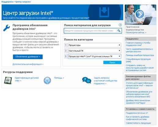Центр загрузки Intel