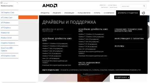Официальный сайт Radeon