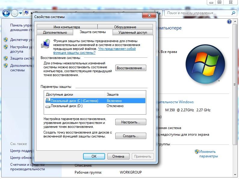 Восстановление Системы Windows Vista - starsprikaz
