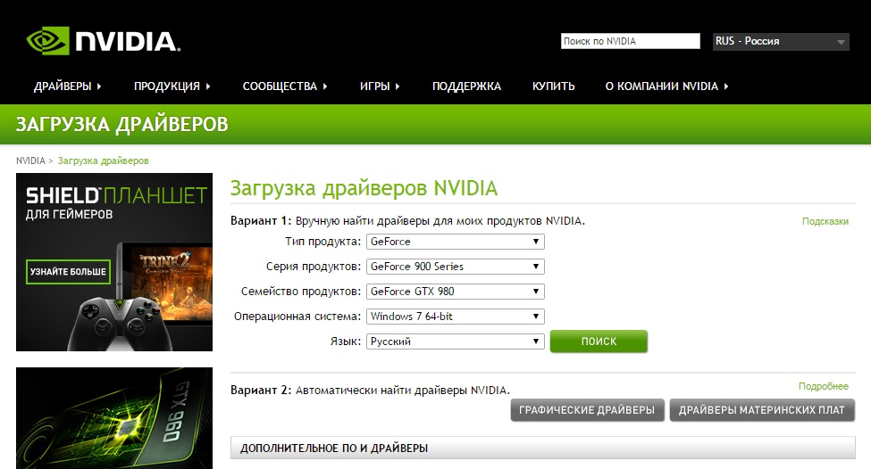 Официальный сайт Nvidia