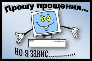 Компьютер зависает