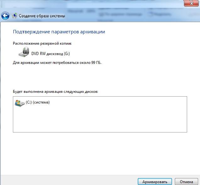 Подтверждение параметров архивации