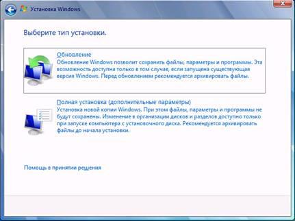 обновление либо установка новой операционной системы