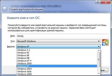 Выбор типа операционной системы