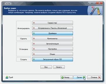 выбираем то, что будет интегрироваться в операционную систему