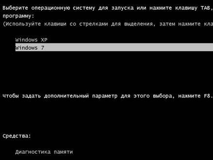 Выбор загрузки операционных систем