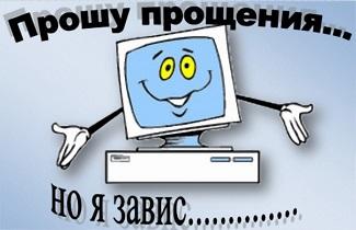 зависает компьютер в браузере